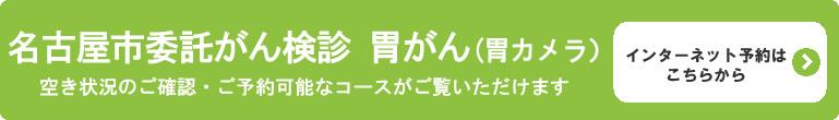 名古屋市委託がん検診