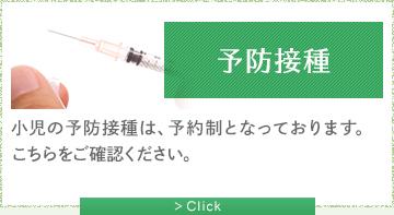 予防接種 予約制となっております。こちらをご確認ください。